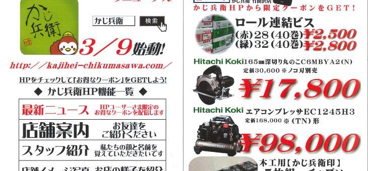 かじ兵衛竹間沢店ホームページリニューアル記念限定企画!